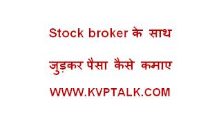 Partner with stock broker in India