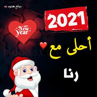 صور 2021 احلى مع رنا