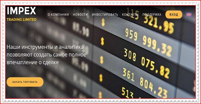 Мошеннический сайт trading-impex.com – Отзывы? Компания Impex Trading мошенники! Информация