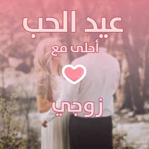 عيد الحب أحلى مع زوجي