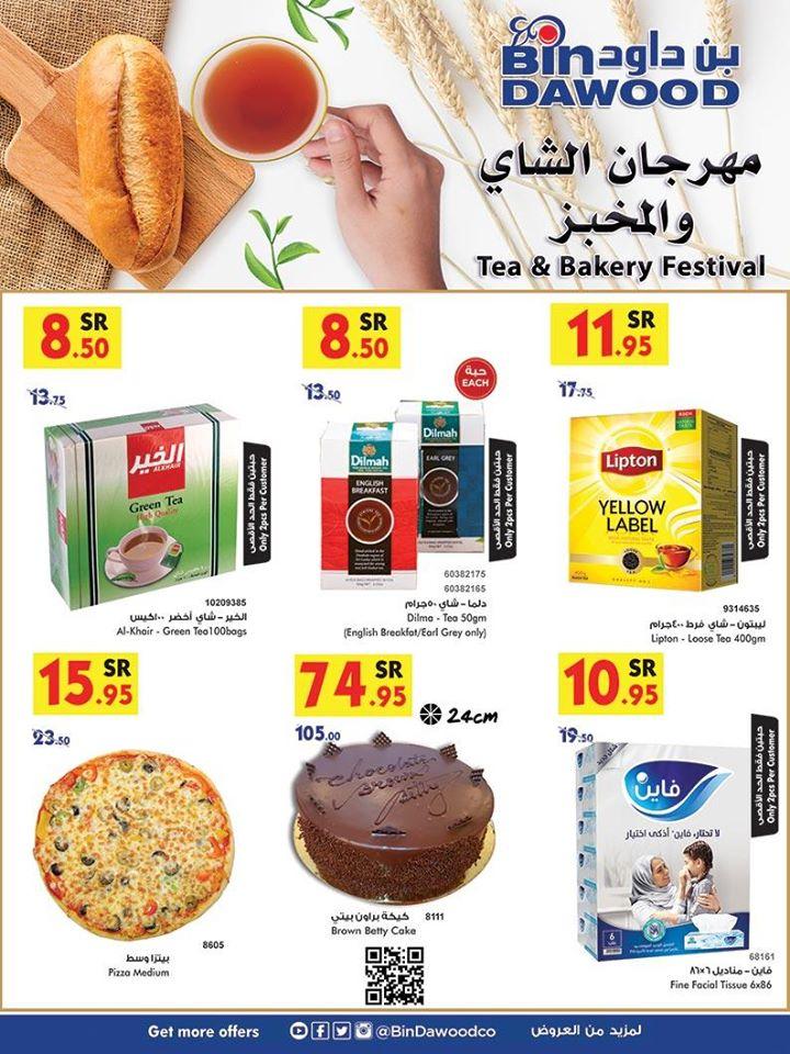 عروض بن داود السعودية اليوم 12 فبراير حتى 18 فبراير 2020 مهرجان الشاى و المخبز