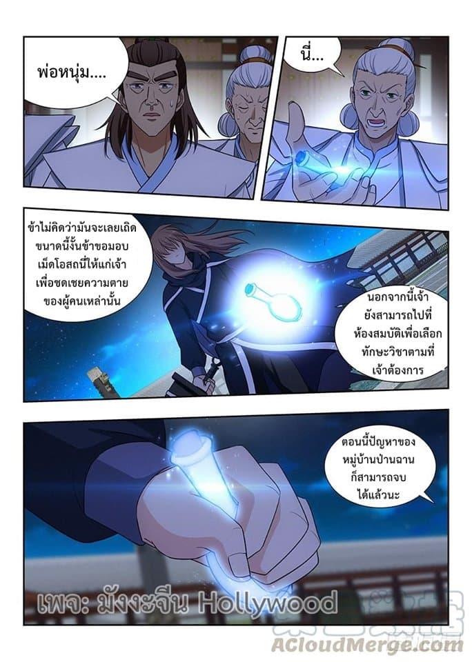 Strongest Anti M.E.T.A. - หน้า 11