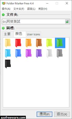 Folder Marker