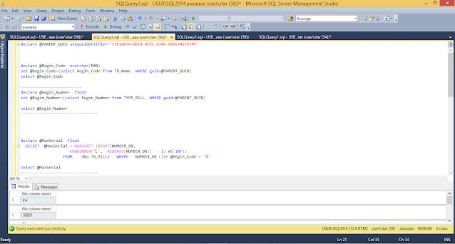 015-تل بلاس للمحاسبة والمستودعات-كيفية اضافة احرف ترقيم ب sql