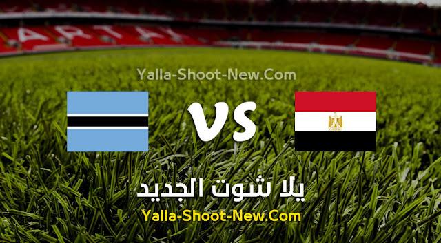 مشاهدة مباراة مصر وبتسوانا بث مباشر Yalla Shoot يلا شوت