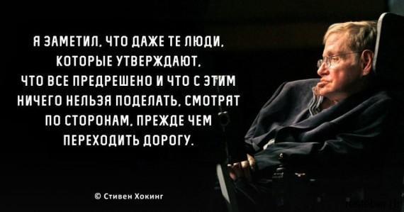 ТОП-20 Цитат Стивена Хокинга
