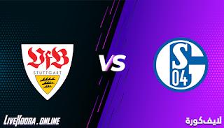 مشاهدة مباراة شالكه وشتوتجارت بث مباشر بتاريخ 30-10-2020 في الدوري الالماني