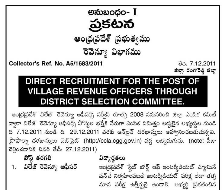 AP STATE EXAMS: VRO-RANGAREDDY DISTRICT NOTIFICATION