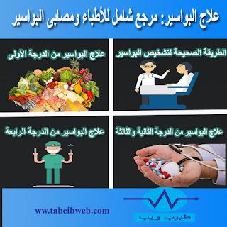 علاج البواسير (مرجع شامل للأطباء ومصابى البواسير)