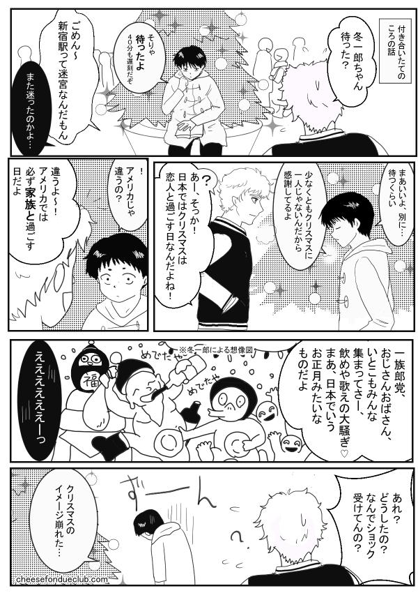 日本ではクリスマスは恋人と過ごす日だよね