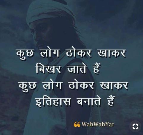 kuch loog thokar kha kar bikhar jate hai or kuch log thokar khakar History ban jate hai