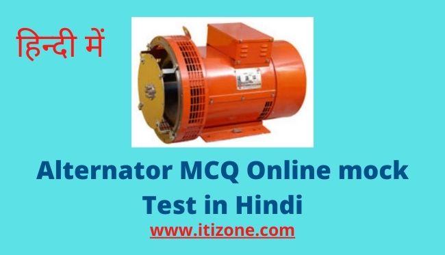 Alternator MCQ in Hindi - Mock test Series