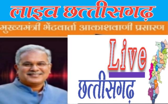 bhupesh baghel bhet varta,mukhyamantri bhupesh baghel bhet varta,news in chhattisgarh in hindi, chhattisgarh news in hindi, hindi news from chhattisgarh, hindi news of chhattisgarh, live news in chhattisgarh,live chhattisgarh news