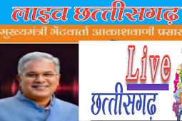 आकाशवाणी रायपुर चैनल से मुख्यमंत्री भूपेश बघेल की भेंटवार्ता प्रसारण हुए।bhupesh baghel bhet varta