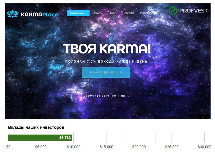 Выходы в Karma Place