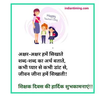 happy teachers day quotes hindi