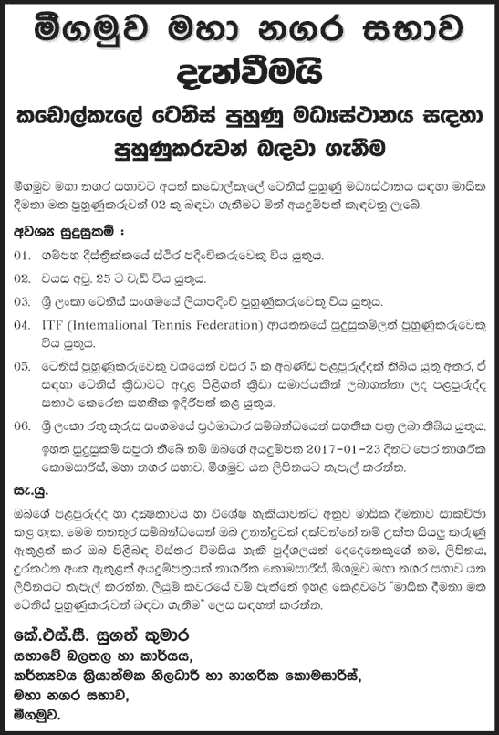 Vacancies at Negombo Municipal Council