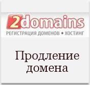 http://www.iozarabotke.ru/2015/09/kak-prodlit-registraziyu-domena.html