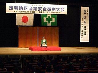 三遊亭楽春の安全大会、衛生大会での講演風景。
