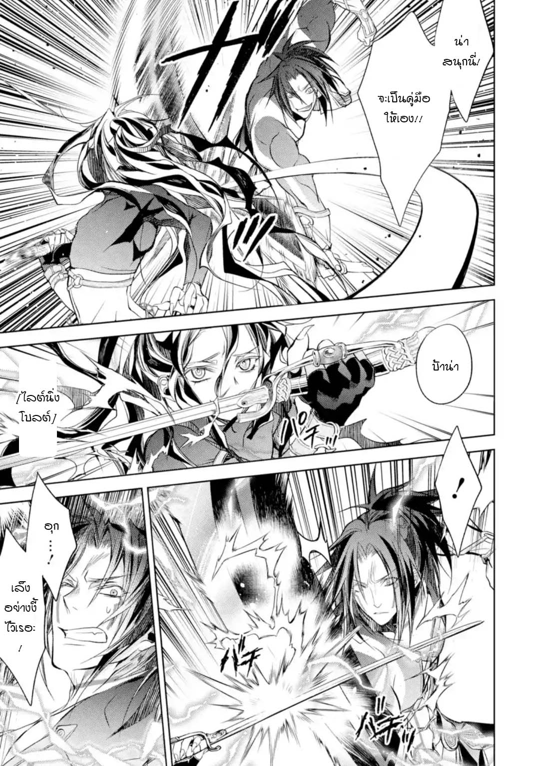 อ่านการ์ตูน Senmetsumadou no Saikyokenja ตอนที่ 8.5 หน้าที่ 10