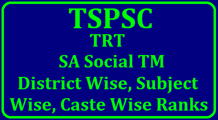 TSPSC TRT School Assistants SAs Social-studies-tm-District Wise, Subject wise, Caste wise Ranks TSPSC has released TRT SA General merit list.We have prepared TRT SA District Ranks. Thes software has designed to make easy for the candidate to findout their Rank in their Respective Districts. The results which are shown here are the software system generated District Ranks This is not final..TSPSC will release Final list after certificate verification. Below we have given Subject wise District Rank Generator./2018/06/tspsc-trt-school-assistants-sa-social-studies-tm-district-wise-subject-wise-caste-wise-rank-calculator.html
