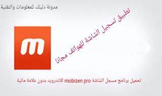 تحميل مسجل الشاشة للاندرويد موزبين, تنزيل مسجل الشاشة mobizen pro اخر اصدار, برنامج تسجيل الشاشة بدون علامة مائية; مسجل الشاشة mobizen سامسونج, تحميل برنامج تصوير الشاشة للاندرويد apk