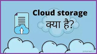 Cloud storage kya hai , cloud storage in hindi , cloud storage के फायदे और नुक्सान