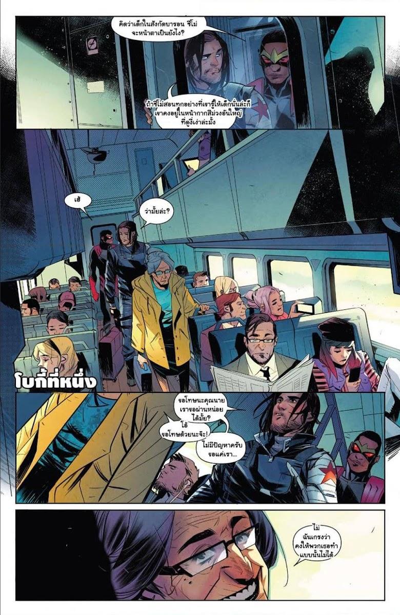 Falcon & Winter Soldier - หน้า 7