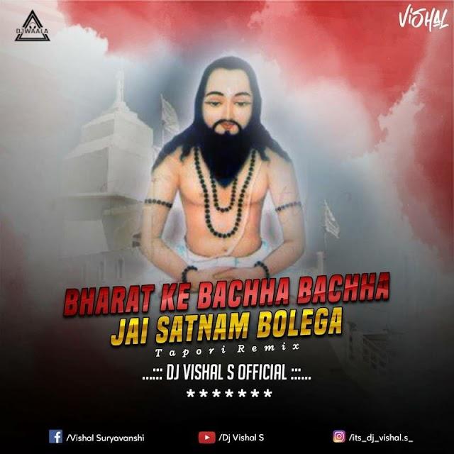 BHARAT KE BACHCHA BACHCHA JAI SATNAM BOLEGA ( TAPORI REMIX) - DJ VISHAL S