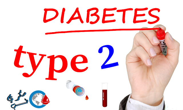 مرض السكري النوع الثاني  اعراضه واسبابه وطرق الوقاية منه