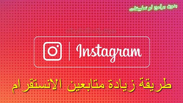http://www.rftsite.com/2019/07/follow-up-Instagram.html