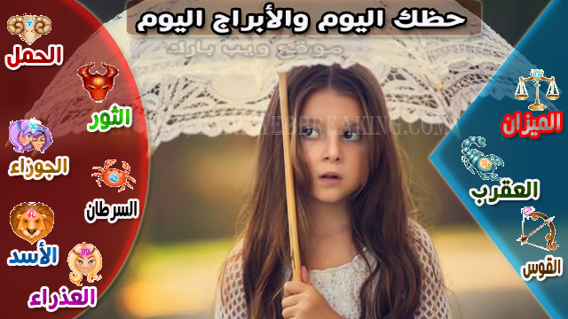 حظك وتوقعات اليوم الثلاثاء 22/12/2020 | الأبراج وحظك اليوم 22-12-2020 الثلاثاء