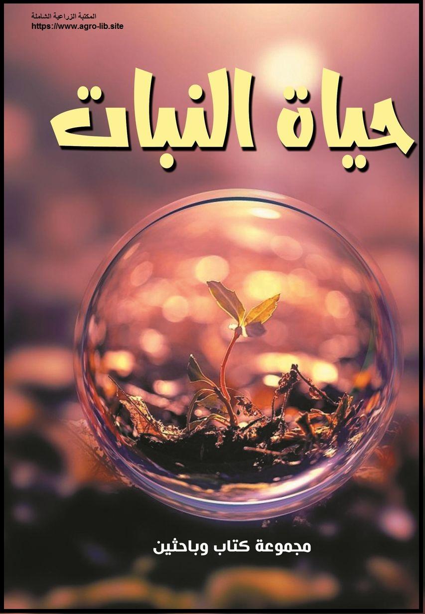 كتاب : حياة النبات