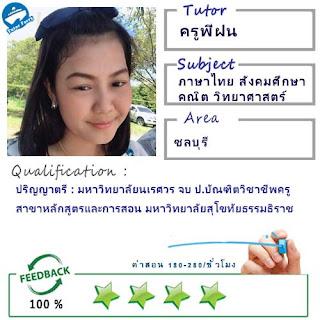 สอนภาษาไทยที่ชลบุรี สอนสังคมที่ชลบุรี สอนคณิตที่ชลบุรี สินวิทย์ที่ชลบุรี สอนภาษาไทยที่หนองขาม สอนสังคมที่หนองขาม สอนคณิตที่หนองขาม สอนวิทย์ที่หนองขาม