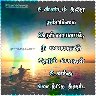 Motivational quote in tamil
