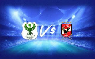 مشاهدة مباراة الاهلي والمصري البورسعيدي