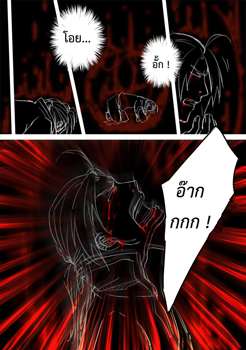 อ่านการ์ตูน Spirit Blade Mountain 216 ภาพที่ 4