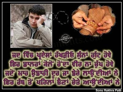 Raksha Bandhan Punjabi Images