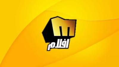 تردد قناة ميلودى افلام Melody Aflam على النيل سات
