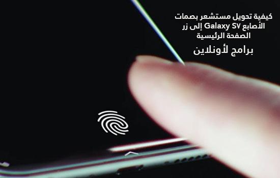 كيفية تحويل مستشعر بصمات الأصابع Galaxy S7 إلى زر الصفحة الرئيسية