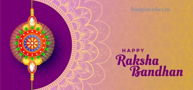 Raksha Bandhan 2021 Bengali wishes images