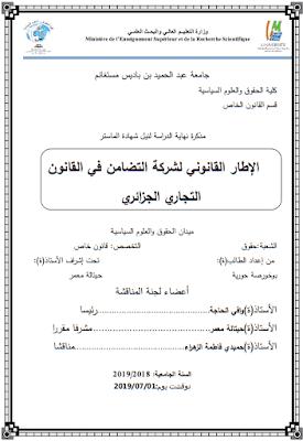 مذكرة ماستر: الإطار القانوني لشركة التضامن في القانون التجاري الجزائري PDF