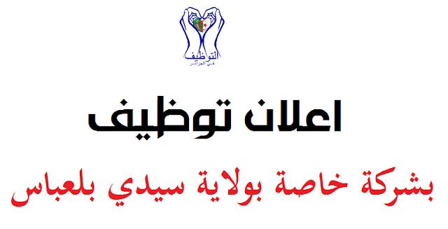 اعلان توظيف بشركة خاصة بولاية سيدي بلعباس