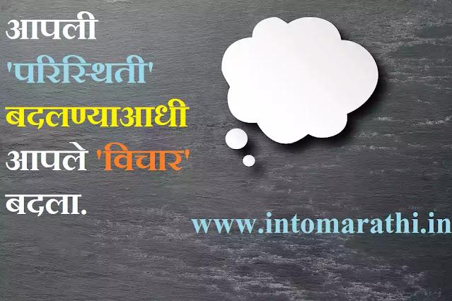Success motivation status in Marathi