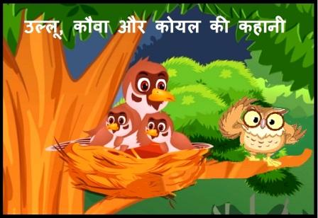 उल्लू, कौवा और कोयल की कहानी | Hindi Kahaniya