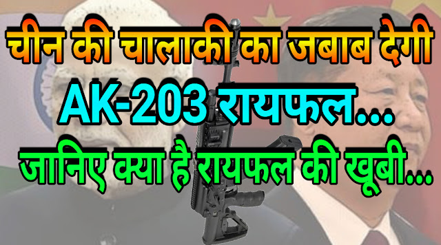 AK-203 India,ak-203 specifications