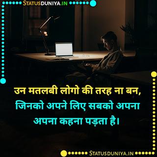 Matlabi Log Shayari Status Quotes In Hindi, उन मतलबी लोगो की तरह ना बन, जिनको अपने लिए सबको अपना अपना कहना पड़ता है।