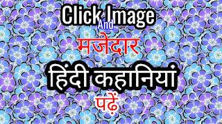 हिंदी कहानी पर कहानियां : Hindi Kahaniyan