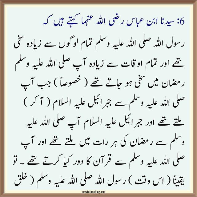 Sahih Bukhari 6 Nazool e Wahi