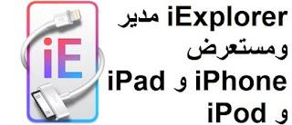 iExplorer 4.3.2.239 مدير ومستعرض iPhone و iPad و iPod